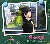 TVアニメ「アマガミSS」エンディングテーマ6 タイトル未定(通常盤)
