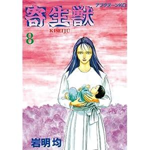寄生獣(8) (アフタヌーンKC (76))