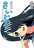 サイクロプス少女 さいぷ~ 1 (ヤングジャンプコミックス)