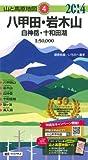 山と高原地図 八甲田・岩木山 白神岳・十和田湖 (登山地図・マップ|昭文社/マップル)