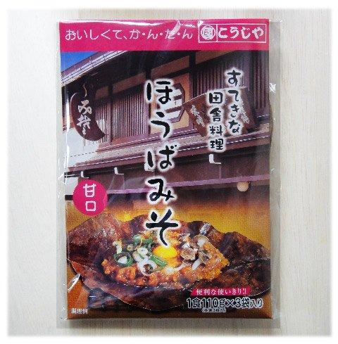 創業大正4年 飛騨高山 ほうば味噌 (醸造元 こうじや)110g x 3