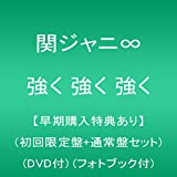 【早期購入特典あり】 強く 強く 強く (初回限定盤 通常盤セット)(DVD付)(フォトブック付)