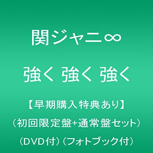 【早期購入特典あり】 強く 強く 強く (初回限定盤+通常盤セット)(DVD付)(フォトブック付)