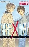 BISEXUAL (デザートコミックス)[Kindle版]