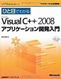 ひと目でわかるMicrosoft Visual C++ 2008 アプリケーション開発入門 (マイクロソフト公式解説書)