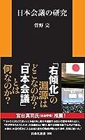 菅野 完 (著)(140)新品: ¥ 864ポイント:26pt (3%)47点の新品/中古品を見る:¥ 860より