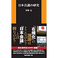 菅野 完 (著) (143)新品:   ¥ 864 ポイント:26pt (3%)46点の新品/中古品を見る: ¥ 580より