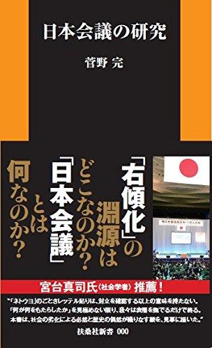 日本会議の研究 (扶桑社新書) -