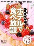 ホテルで食べ放題 最新版08-09—東京神奈川千葉埼玉113軒 (1週間MOOK)