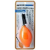 HAKUBA メンテナンス用品 シリコンブロアーブラシ オレンジ KMC-60OR
