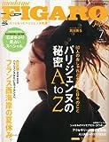 madame FIGARO japon (フィガロ ジャポン) 2014年 07月号 [雑誌]