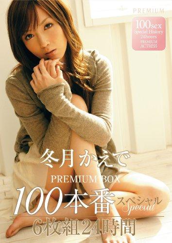 冬月かえでPREMIUM BOX 100本番スペシャル6枚組24時間 プレミアム [DVD]