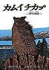 カムイチカプ―神々の物語