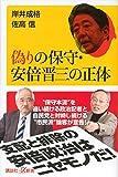 偽りの保守・安倍晋三の正体 (講談社+α新書) -