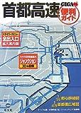 首都高速便利ガイド 3版 (GIGAマップル) (GIGAマップル)