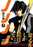 ノノノノ 3 (3) (ヤングジャンプコミックス)