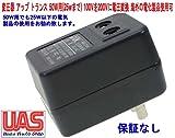 保証なし、変圧器 アップトランス 50w用(推薦25wまで) 100Vを200Vに 220Vに 電圧変換 海外の電気製品が使用可能