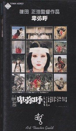 卑弥呼 [VHS]
