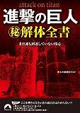 進撃の巨人○秘解体全書 (青春文庫)
