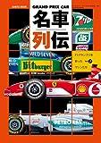 GRAND PRIX CAR名車列伝 vol.7 F1グランプリを彩ったマシンたち (SAN-EI MOOK)