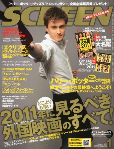 SCREEN (スクリーン) 2011年 01月号 [雑誌]