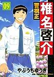 警視正 椎名啓介(9) (イブニングKC)