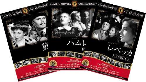 999名作映画DVD3枚パック 019 レベッカ/ハムレット/黄昏 【DVD】FRTP-019