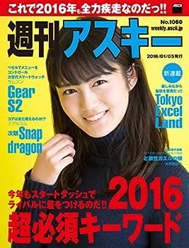 週刊アスキー No.1060 (2016年1月5日発行)<週刊アスキー> [雑誌]