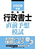 2009年版 出る順行政書士 直前予想模試 (出る順行政書士シリーズ)