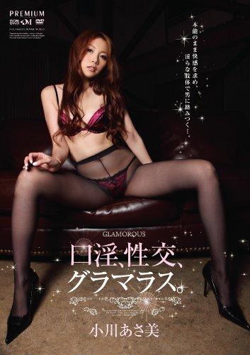口淫、性交、グラマラス。 小川あさ美 プレミアム [DVD]
