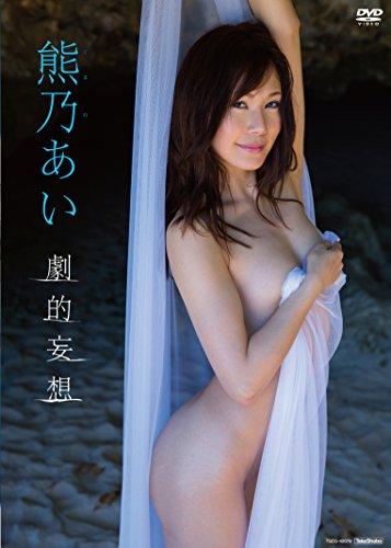 熊乃あい 劇的妄想 [DVD]