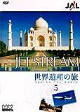 JAL ジェットストリーム「世界遺産」の旅 vol.5 [DVD]