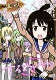 するめいか (5) (バーズコミックス)