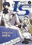 IS<インフィニット・ストラトス> 2 (サンデーGXコミックス)