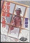 伊豆天城 幻の殺人旅行 (ケイブンシャ文庫)