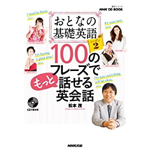 おとなの基礎英語 100のフレーズで話せる英会話シーズン2(CD-BO)