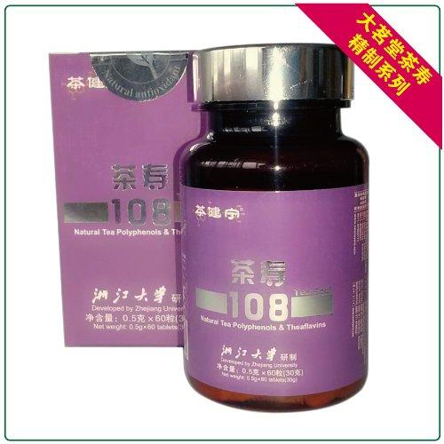 Tea Polyphenols Theaflavin Of Chajianning Chinese Black Tea Extract 500Mg * 120T Super Antioxidant New Tea Era