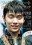 フィギュアスケート日本男子ファンブック Quadruple(クワドラプル)2016Extra (SJセレクトムック)