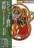 NHK宗教の時間 ヒンドゥー教の世界(上)―その歴史と教え (NHKシリーズ)