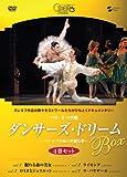 パリ・オペラ座 ダンサーズ・ドリームBOX [DVD]