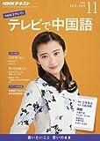 NHKテレビ テレビで中国語 2016年 11 月号 [雑誌]