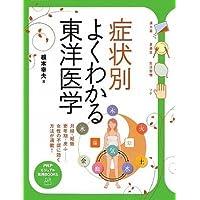 症状別 よくわかる東洋医学 (PHPビジュアル実用BOOKS)