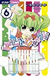 エリートジャック!! 6 DVD付特装版 (小学館プラス・アンコミックスシリーズ)