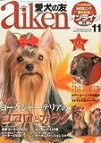 愛犬の友 2012年 11月号 [雑誌]