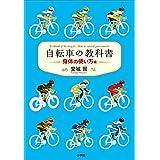 Amazon.co.jp: 自転車の教科書 -身体の使い方編- 電子書籍: 堂城賢, 内田理恵: Kindleストア