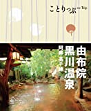 ことりっぷ 由布院・黒川温泉 阿蘇・高千穂 (観光 旅行 ガイドブック)