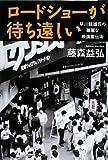ロードショーが待ち遠しい―早川龍雄氏の華麗な映画宣伝術