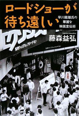 ロードショーが待ち遠しい—早川龍雄氏の華麗な映画宣伝術