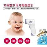 ieGeek 非接触式 赤外線温度計 放射温度計 赤ちゃん体温計 医療用デジタルレーザー体温計 おでこ測定式サーモメーター 人体・動物・物体の表面温度測定 PC868