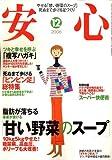 安心 2006年 12月号 [雑誌]